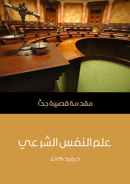 صورة كتاب علم النفس الشرعي: مقدمة قصيرة جدًّا – ديفيد كانتر