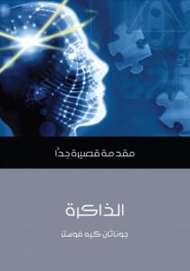 تحميل كتاب كتاب الذاكرة: مقدمة قصيرة جدًّا - جوناثان - كيه فوستر لـِ: كيه فوستر