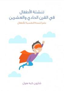 تحميل كتاب كتاب تنشئة الأطفال في القرن الحادي والعشرين : علم الصحة النفسية للأطفال - شارون كيه هول لـِ: شارون كيه هول