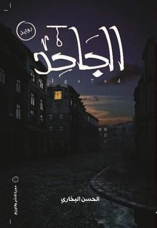 Photo of رواية الجاحد – الحسن البخاري