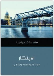 تحميل كتاب كتاب الإبتكار : مقدمة قصيرة جدا - ديفيد جانومارك دودجسون لـِ: ديفيد جانومارك دودجسون