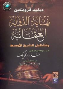 تحميل كتاب كتاب نهاية الدولة العثمانية وتشكيل الشرق الأوسط - ديفيد فرومكين لـِ: ديفيد فرومكين