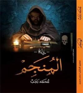 تحميل كتاب رواية المنجم - محمد رجب لـِ: محمد رجب