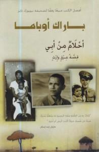 تحميل كتاب كتاب أحلام من أبي - باراك أوباما لـِ: باراك أوباما