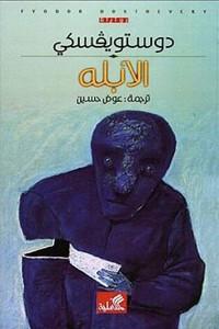 تحميل كتاب رواية الأبله - فيودور دوستويفسكي (جزئين ) الجزء 2 لـِ: فيودور دوستويفسكي