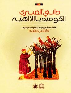 تحميل كتاب كتاب الكوميديا الإلهية - دانتي اليجييرى (ثلاث أجزاء) الجزء 1 (الجحيم) لـِ: دانتي اليجييرى