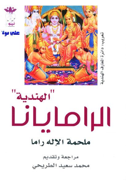 صورة كتاب الرامايانا الهندية – ملحمة الأله راما – فالميكي