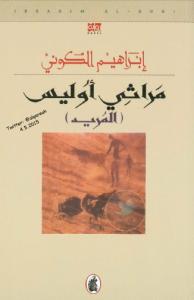 تحميل كتاب رواية مراثي أوليس (المريد) - إبراهيم الكوني لـِ: إبراهيم الكوني