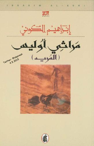 صورة رواية مراثي أوليس (المريد) – إبراهيم الكوني