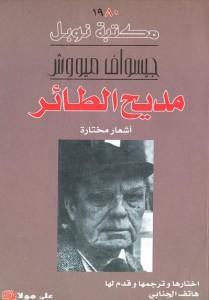 تحميل كتاب كتاب مديح الطائر - جيسواف ميووش لـِ: جيسواف ميووش
