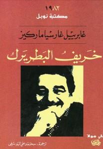 تحميل كتاب رواية خريف البطريرك - غابريل غارسيا ماركيز للمؤلف: غابريل غارسيا ماركيز