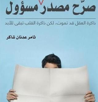 تحميل كتاب صرح مصدر غير مسؤول