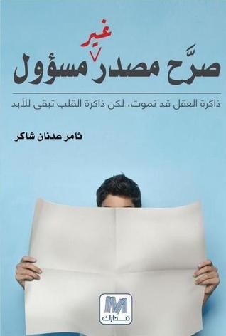 صورة كتاب صرح مصدر غير مسؤول – ثامر عدنان شاكر
