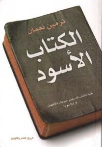 تحميل كتاب كتاب الكتاب الأسود - نرمين نعمان لـِ: نرمين نعمان