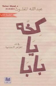 تحميل كتاب كتاب كخه يا بابا - عبدالله المغلوث لـِ: عبدالله المغلوث