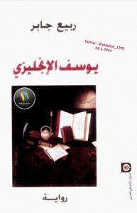تحميل كتاب رواية يوسف الإنجليزي - ربيع جابر لـِ: ربيع جابر
