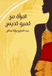 تحميل كتاب رواية امرأة من كمبو كديس - عبد العزيز بركة ساكن لـِ: عبد العزيز بركة ساكن