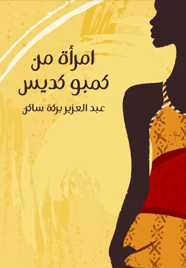 صورة رواية امرأة من كمبو كديس – عبد العزيز بركة ساكن