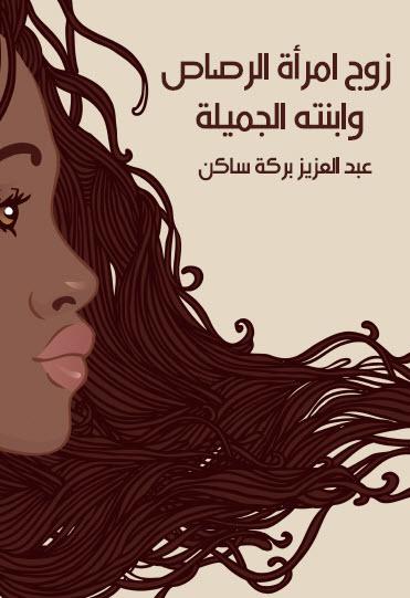 صورة رواية زوج امرأة الرصاص وابنته الجميلة – عبد العزيز بركه ساكن