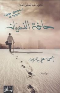 تحميل كتاب رواية حافة النسيان (ثلاثية عبد الجليل الغزال ) - أحمد علي الزين لـِ: أحمد علي الزين