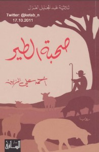 تحميل كتاب رواية صحبة الطير (ثلاثية عبد الجليل الغزال #2 ) - أحمد علي الزين لـِ: أحمد علي الزين