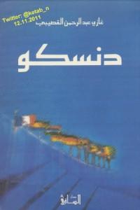 تحميل كتاب رواية دنسكو - د. غازي القصيبي لـِ: د. غازي القصيبي