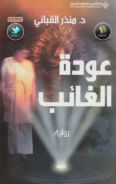 صورة رواية عودة الغائب – منذر القباني