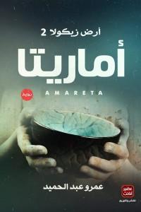 تحميل كتاب رواية أرض زيكولا الجزء الثاني (أماريتا) - عمرو عبد الحميد لـِ: عمرو عبد الحميد