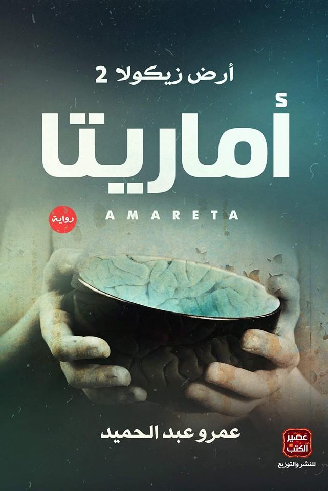 صورة رواية أرض زيكولا الجزء الثاني (أماريتا) – عمرو عبد الحميد