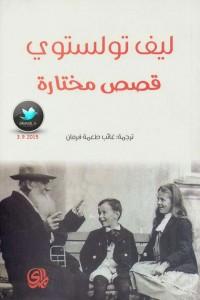 تحميل كتاب كتاب قصص مختارة - ليف تولستوي لـِ: ليف تولستوي