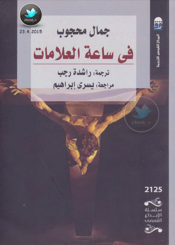 Photo of رواية في ساعة العلامات – جمال محجوب