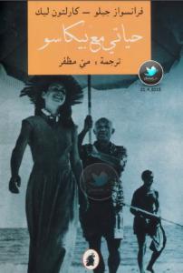 تحميل كتاب كتاب حياتي مع بيكاسو سيرة ذاتية - فرانسواز جيلو - كارلتون ليك لـِ: كارلتون ليك