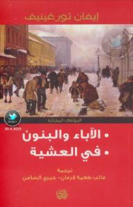 تحميل كتاب رواية الآباء والبنون - في العشية ( المؤلفات المختارة ) - إيفان تورغينيف لـِ: إيفان تورغينيف