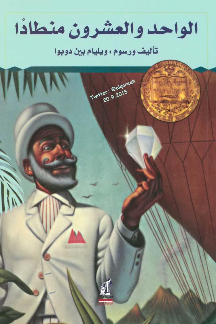 صورة رواية الواحد والعشرون منطادا – وليام بين دوبوا