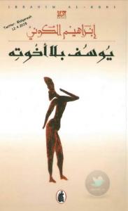 تحميل كتاب رواية يوسف بلا أخوته - إبراهيم الكوني لـِ: إبراهيم الكوني