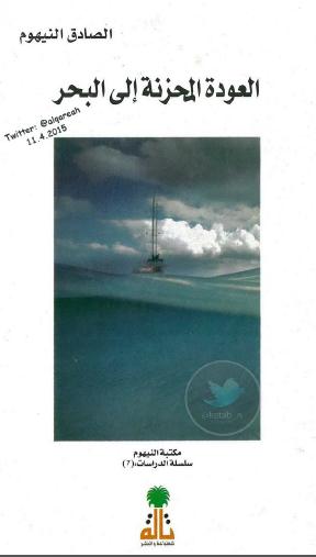 صورة كتاب العودة المحزنة إلى البحر – الصادق النيهوم