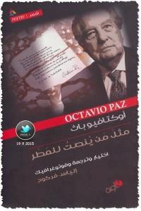 تحميل كتاب كتاب مثل من ينصت للمطر - مختارات شعرية - أوكتافيو باث لـِ: أوكتافيو باث