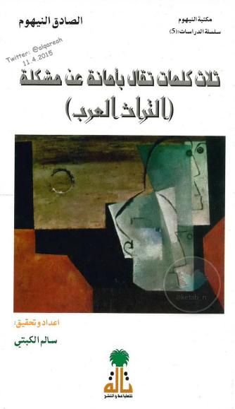 صورة كتاب ثلاث كلمات تقال بأمانة عن مشكلة التراث العربي – الصادق النيهوم