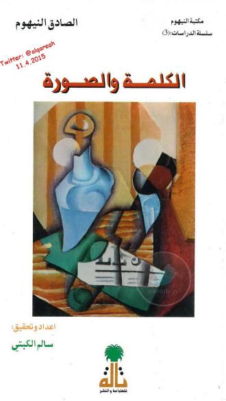 صورة كتاب الكلمة والصورة – الصادق النيهوم