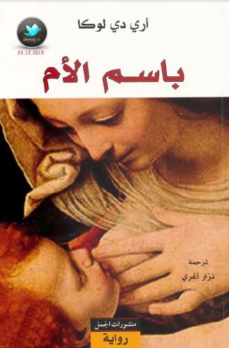 صورة رواية باسم الأم – أري دي لوكا