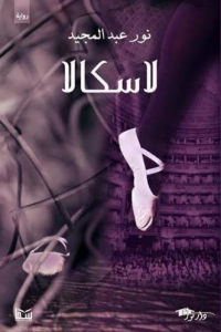 تحميل كتاب رواية لاسكالا - نور عبد المجيد لـِ: نور عبد المجيد