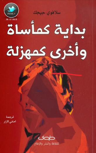 Photo of كتاب بداية كمأساة وأخرى كمهزلة – سلافوي جيجيك