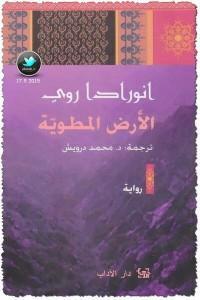 تحميل كتاب رواية الأرض المطوية - أنورادا روي لـِ: أنورادا روي