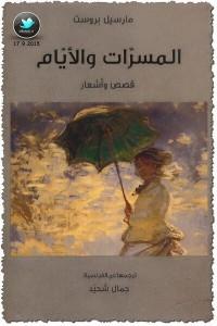 تحميل كتاب كتاب المسرات و الأيام .. قصص و أشعار - مارسيل بروست لـِ: مارسيل بروست