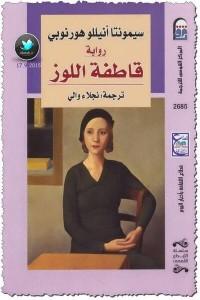 تحميل كتاب رواية قاطفة اللوز - سيمونتا أنيللو هورنوبى لـِ: سيمونتا أنيللو هورنوبى