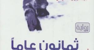 كتاب ثمانون عاما في انتظار الموت pdf