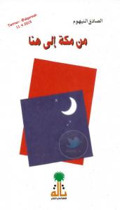 تحميل كتاب كتاب من مكة إلى هنا - الصادق النيهوم لـِ: الصادق النيهوم