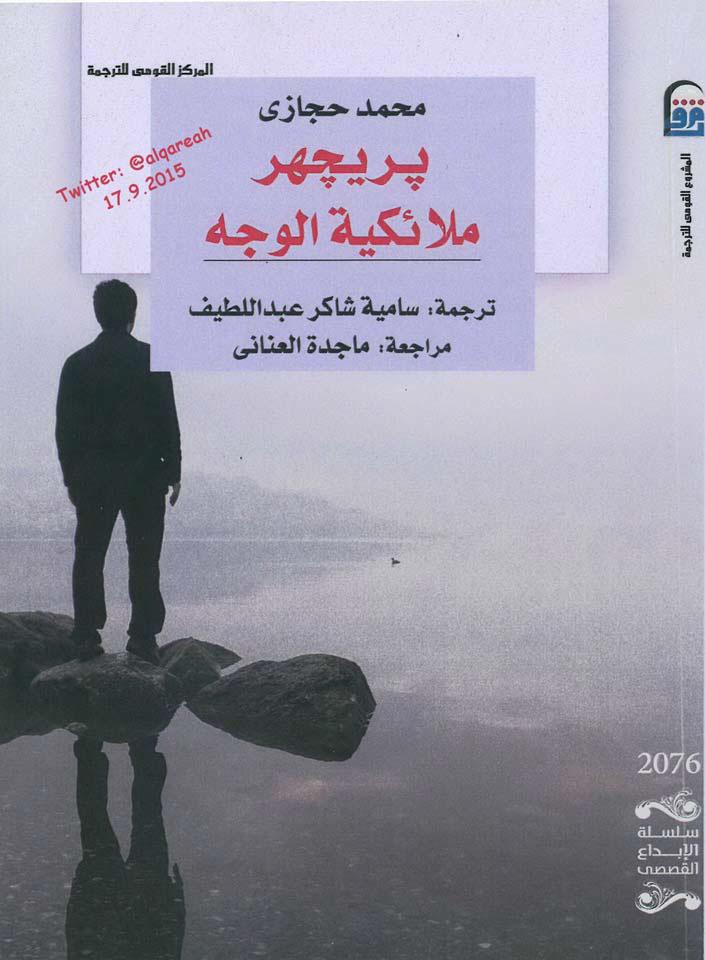 صورة رواية بريجهر .. ملائكية الوجه – محمد حجازي