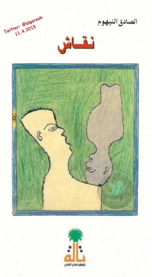 صورة كتاب نقاش – الصادق النيهوم