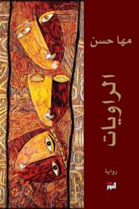 تحميل كتاب رواية الراويات - مها حسن لـِ: مها حسن